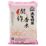 天生好米契作香米1.5kg
