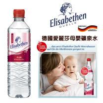德國ELISABETHEN愛麗莎 母嬰礦泉水2箱合購組(500ml×24入2箱)