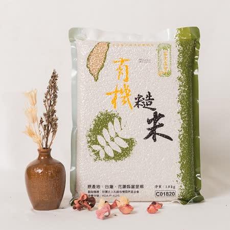 富里農會-富麗有機糙米
