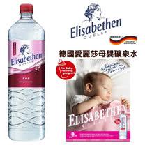 德國ELISABETHEN愛麗莎 母嬰礦泉水2箱合購組(1500ml×12x2箱)