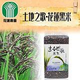 花蓮市農會 土地之歌-黑米 (600g/包)x2包