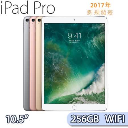 Apple iPad Pro 10.5吋 256G 極致平板電腦