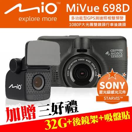 Mio MiVue 698D SONY大光圈 前後雙鏡頭 GPS測速行車紀錄器(送32G記憶卡+兩段式後視鏡支架+吸盤輔助貼片)