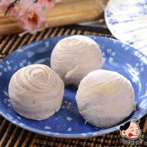【大嬸婆】大甲芋頭酥6入輕巧盒4盒組(50g/顆)