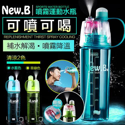 ~New.B~ 消暑補水噴霧兩用水瓶600ml  正品
