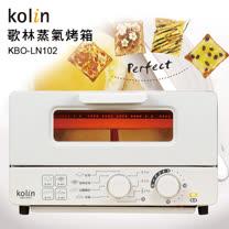 【歌林】10公升雙旋鈕蒸氣烤箱(KBO-LN102)