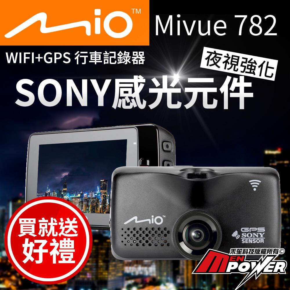 Mio Mivue782  高畫質GPS測速 WIFI 行車紀錄器(送16G記憶卡+兩段式後視鏡支架+吸盤輔助貼片)