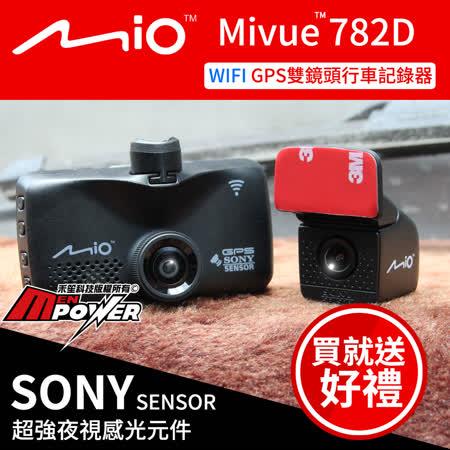 Mio 782D GPS測速 WIFI 雙鏡頭行車紀錄器(送32G記憶卡+兩段式後視鏡支架+吸盤輔助貼片)