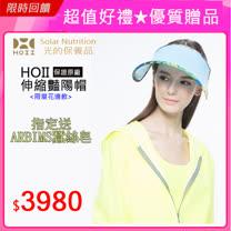 原廠保證【HOII】防曬【限量-伸縮豔陽帽】UPF50【后益先進光學】范冰冰同款