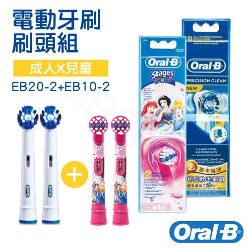 【德國百靈Oral-B】電動牙刷刷頭組 成人+兒童(公主) EB20-2+EB10-2