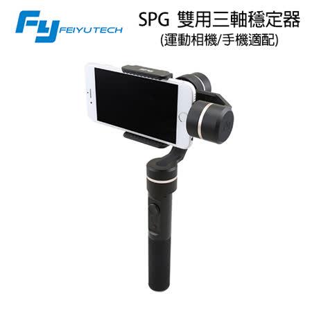 Feiyu飛宇 SPG 運動相機/手機 雙用三軸手持穩定器 防潑水版 (公司貨)
