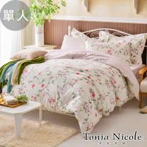 Tonia Nicole東妮寢飾 恬靜芳華精梳棉兩用被床包組(單人)