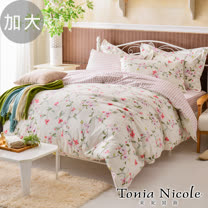 Tonia Nicole東妮寢飾 恬靜芳華精梳棉兩用被床包組(加大)