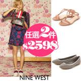 NINE WEST X EASY SPIRIT 夏日精選商品任2件2598元