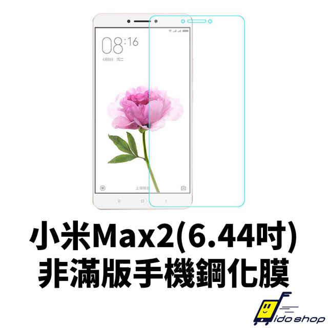 小米 MAX 2 手機鋼化玻璃膜(NB093-3)
