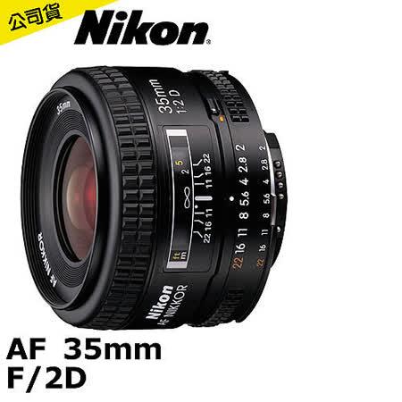 Nikon AF 35mm f/2D 自動對焦鏡頭 (公司貨)