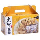 大甲乾麵禮盒110g*12入/盒