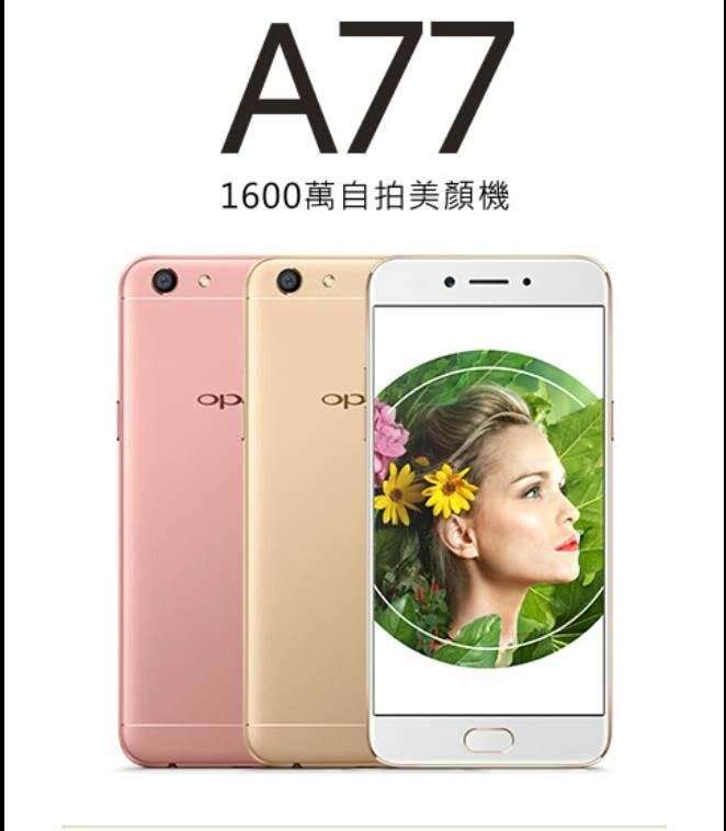 OPPO A77 (4GB/64GB)5.5吋八核心4G LTE
