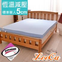 LooCa<br/> 恆溫減壓記憶床墊-5cm