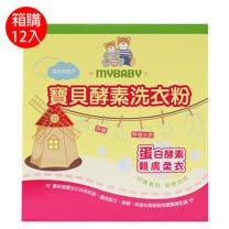 【愛的世界】MY BABY 寶貝酵素洗衣粉-12盒入(1.2kg/盒)-台灣製-