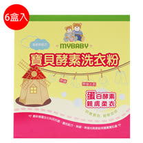 【愛的世界】MY BABY 寶貝酵素洗衣粉-6盒入(1.2kg/盒)-台灣製-