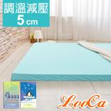 LooCa 綠能護背5cm減壓床墊-加大(搭贈日本大和涼感布套)