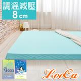 LooCa 綠能護背8cm減壓床墊-單人(搭贈日本大和涼感布套)