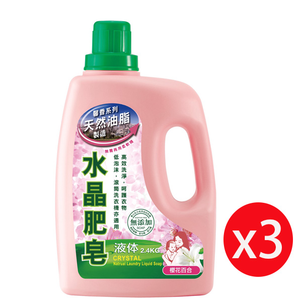 南僑水晶肥皂洗衣液体2.4kgx3瓶/組-櫻花百合