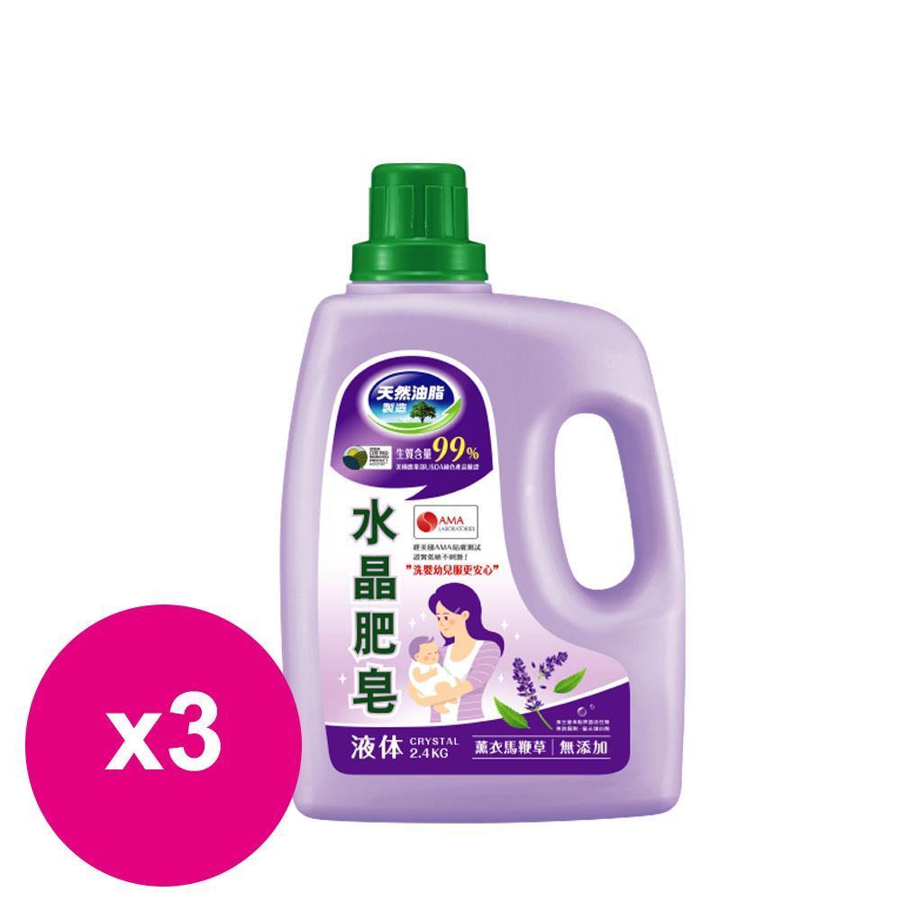 南僑水晶肥皂洗衣液体2.4kgx3瓶/組-薰衣馬鞭草