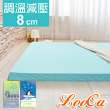 LooCa 綠能護背8cm減壓床墊-加大(搭贈日本大和涼感布套)