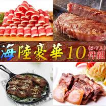 海陸豪華烤肉10件組(5-7人份)