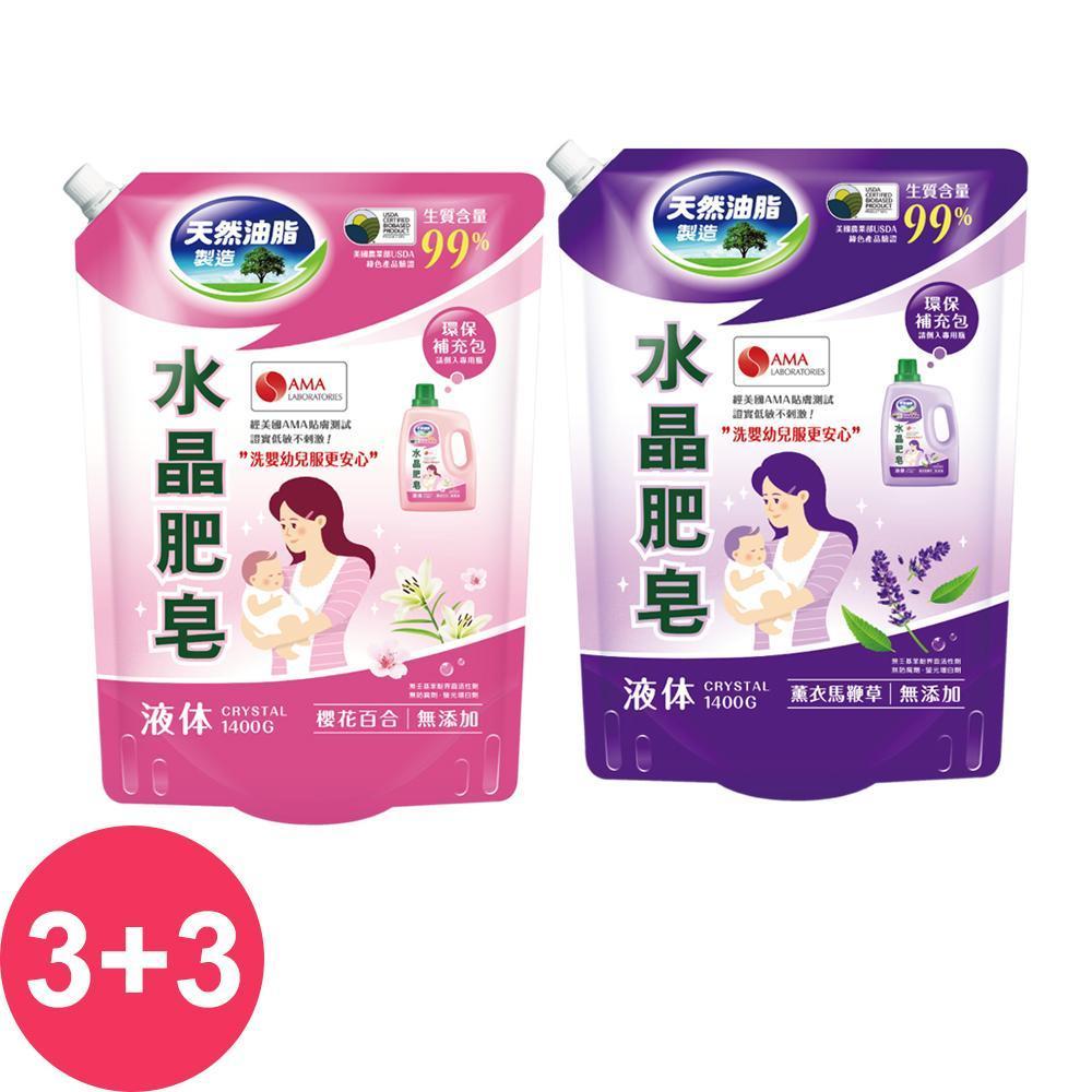 南僑水晶肥皂洗衣液体補充包1600gx6包/組(薰衣馬鞭草x3包+櫻花百合x3包)