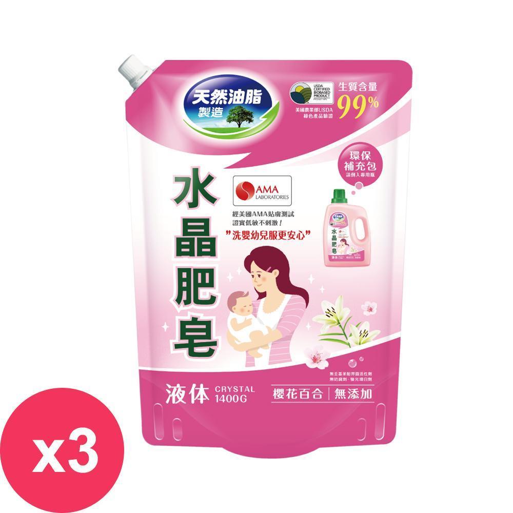 南僑水晶肥皂洗衣液体補充包1600gx3包/組-櫻花百合