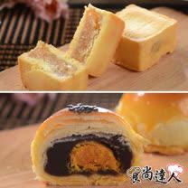 【食尚達人】金磚蛋黃酥禮盒8盒組(鳳梨酥+蛋黃酥)