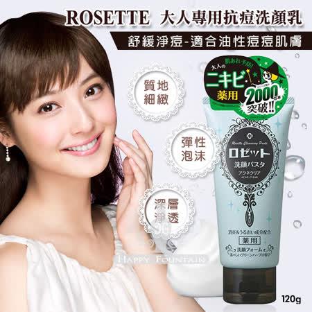 ROSETTE 大人專用抗痘洗顔乳(舒緩淨痘) 120g