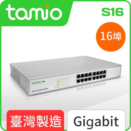 TAMIO S16 16埠機架式Giga高速乙太網路交換器(臺灣製)