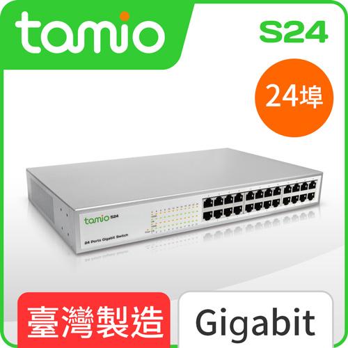TAMIO S24 24埠機架式Giga高速乙太網路交換器(臺灣製)