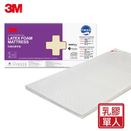 【3M】天然乳膠防蹣床墊-單人(附可拆卸可水洗防蹣床套) 7100041293