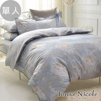 Tonia Nicole東妮寢飾 晨曦之光精梳棉兩用被床包組(單人)