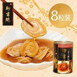 世界阿一鮑魚--御吉鮑 日本吉品蠔皇鮑魚 (8粒罐裝)