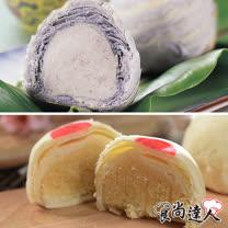 【食尚達人】經典芋頭酥6入禮盒8盒組(芋頭酥+綠豆椪)