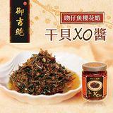世界阿一鮑魚-御吉鮑 吻仔魚櫻花蝦干貝XO醬 (共2罐)