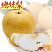 【果之家】台灣巨無霸總統梨6顆入禮盒