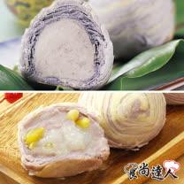 【食尚達人】紫金香芋酥12入禮盒4盒組(芋頭酥+松子紫金酥)