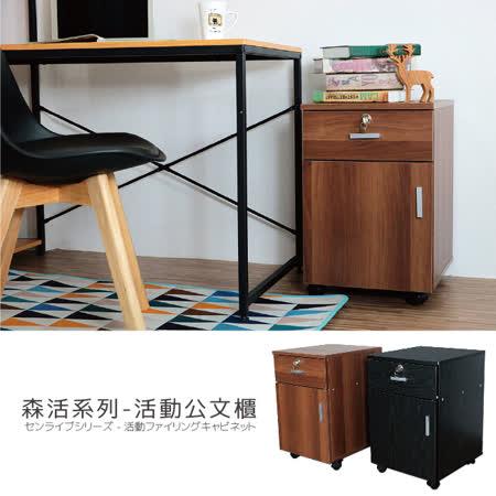 木紋活動櫃/桌下櫃/活動床頭櫃/2色