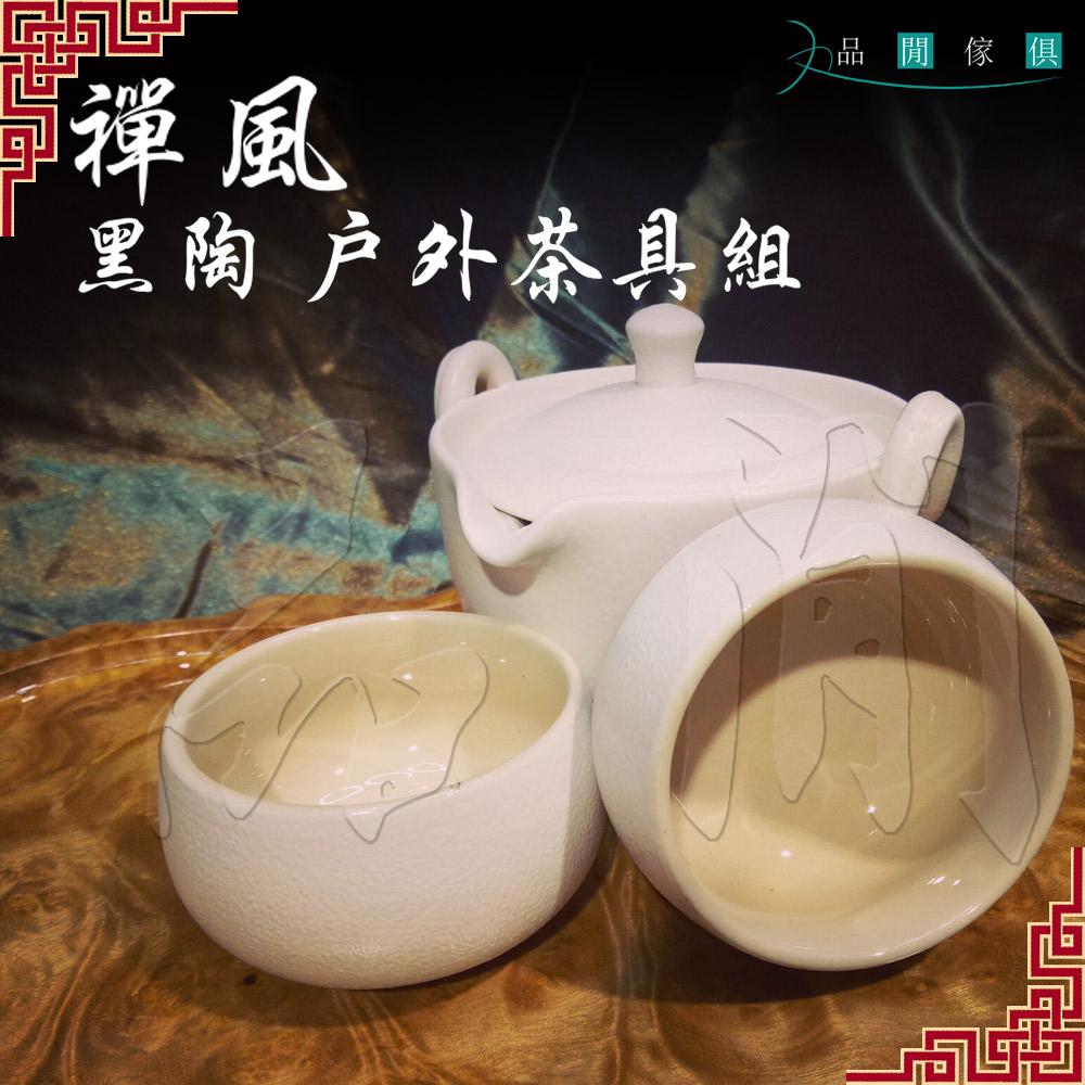 品閒 禪風 黑陶戶外旅行輕便茶具4件組 磨砂白
