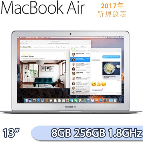 Apple MacBook Air 13吋 8GB / 256GB / 1.8GHz 筆記型電腦(MQD42TA/A) (台灣公司貨)
