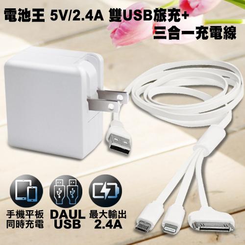 電池王 5V/2.4A 雙USB旅充 + Micro USB / Apple Lightning 8Pin / 30Pin 三合一充電線