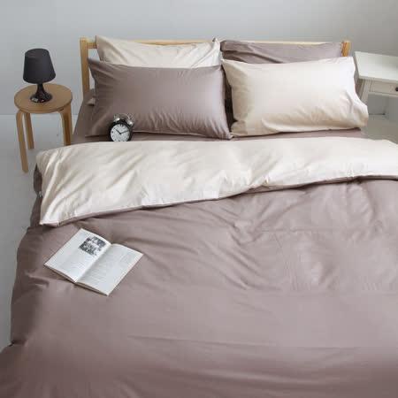 OLIVIA 《 BEST 9 棕x淺米 》 單人兩用被套床包三件組 雙色系 素色雙色簡約