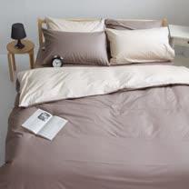 OLIVIA 《 BEST 9 棕x淺米 》 加大雙人床包被套四件組 雙色系 素色雙色簡約
